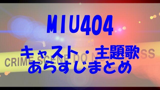 MIU404 キャスト 主題歌 あらすじ 視聴率