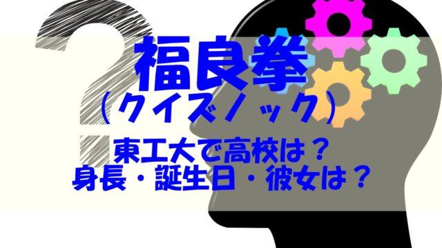 福良拳 東京工業大学 身長 高校 彼女 誕生日