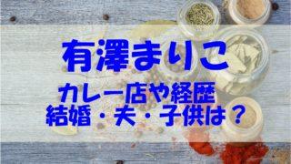 有澤まりこ カレー 経歴 結婚 夫 子供