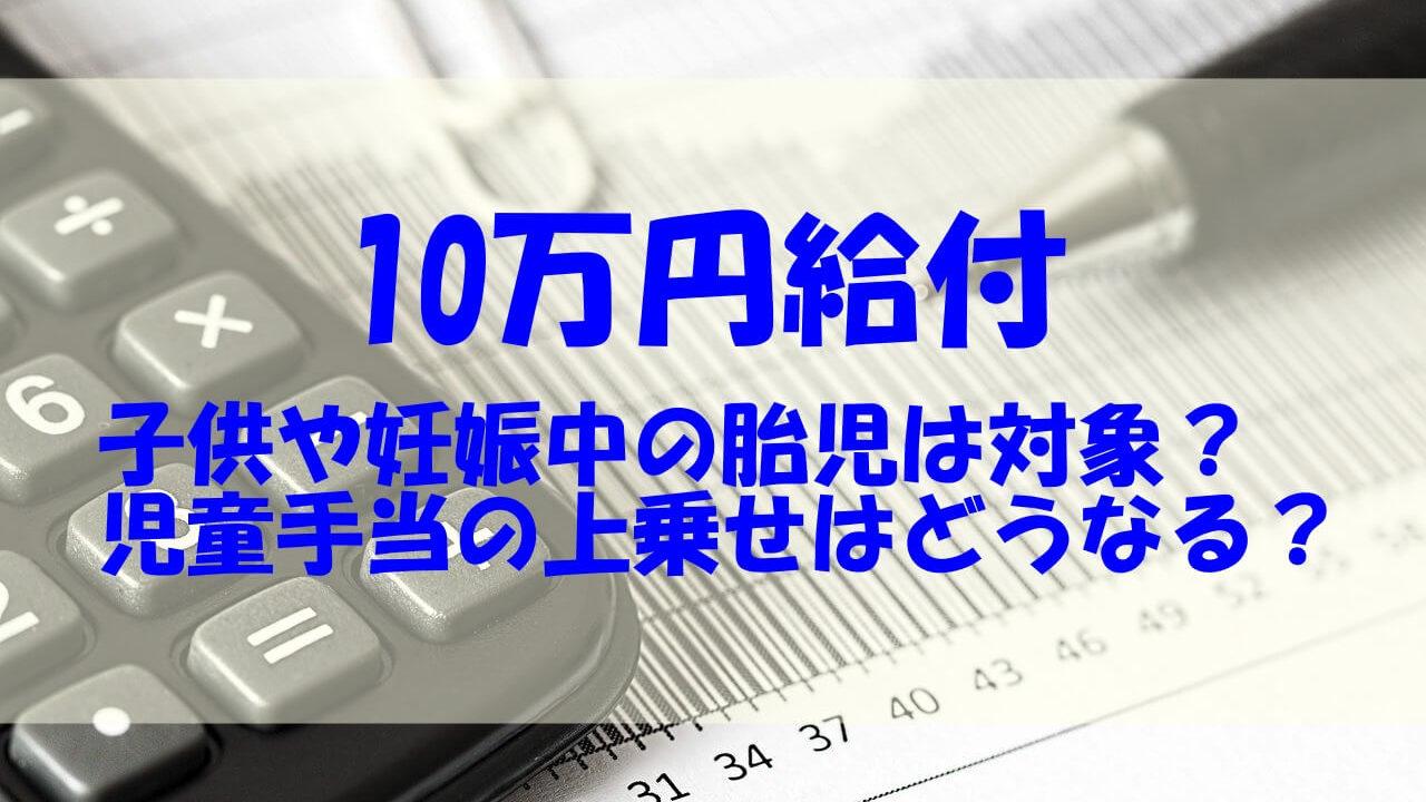 10万円給付 子供手当 子供 妊娠中