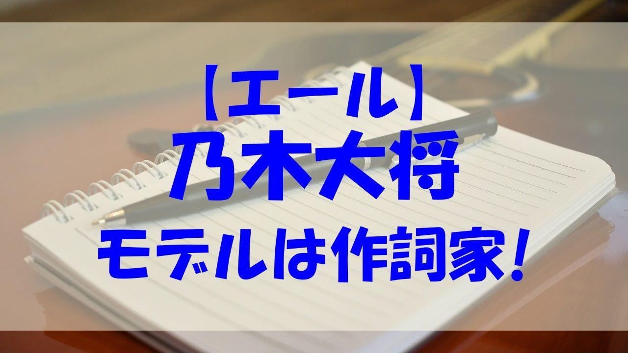 乃木大将 エール モデル