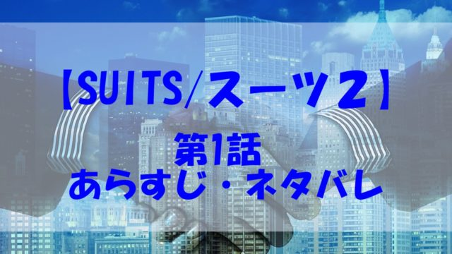 suits2 ドラマ 1話 あらすじ ネタバレ