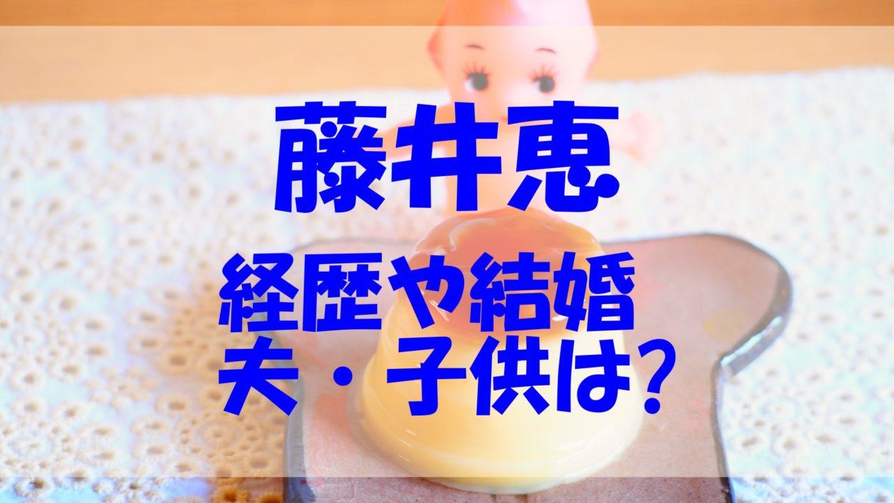藤井恵 経歴 夫 子供 結婚