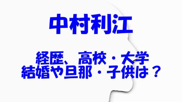 中村利江 経歴 高校 大学 結婚 旦那 子供