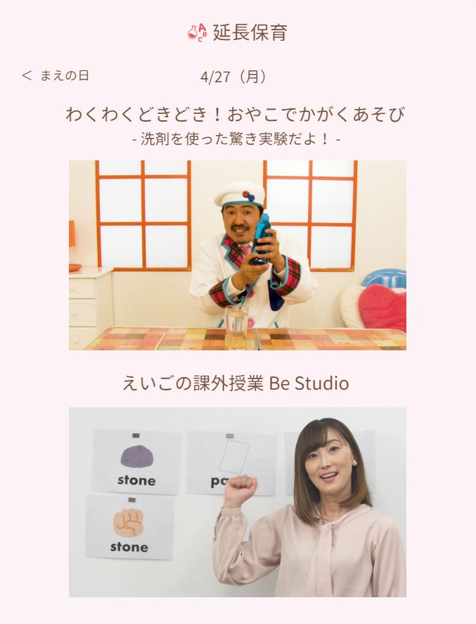 オンライン幼稚園 英語