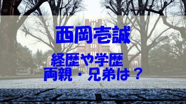 西岡壱誠 経歴 学歴 両親 兄弟 年齢