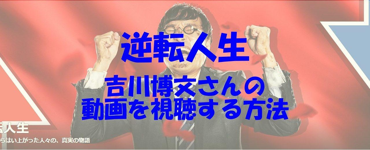 逆転人生 吉川博文 動画