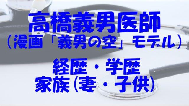 高橋義男 経歴 学歴 家族 妻 子供 漫画