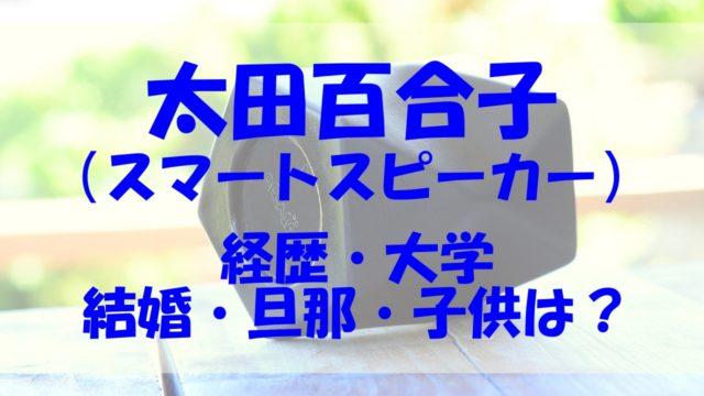 太田百合子 経歴 大学 結婚 旦那 子供