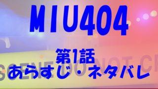 MIU404 ドラマ 1話 あらすじ ネタバレ