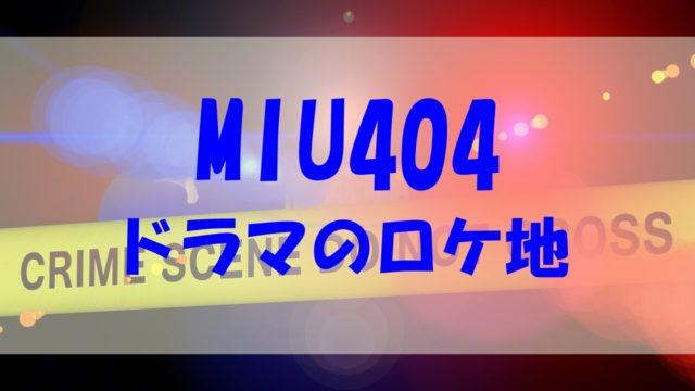 MIU404 ドラマ ロケ地 墨田警察署