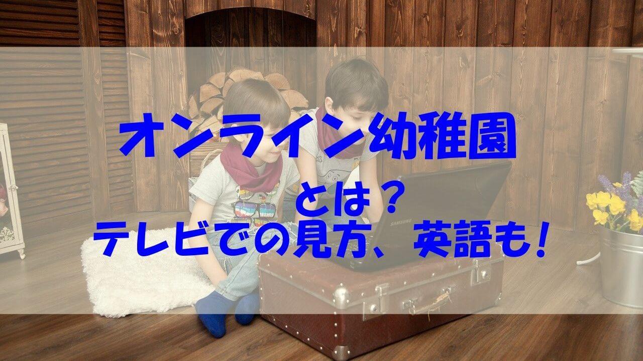 オンライン幼稚園とは テレビ 見方 英語 なるみ先生 YouTube