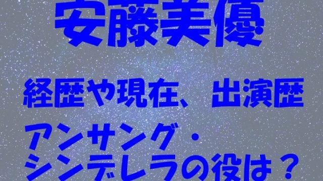 安藤美優 現在 経歴 出演歴 アンサング・シンデレラ