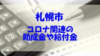 札幌市 コロナ 助成金 給付金