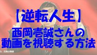逆転人生 西岡壱誠 動画