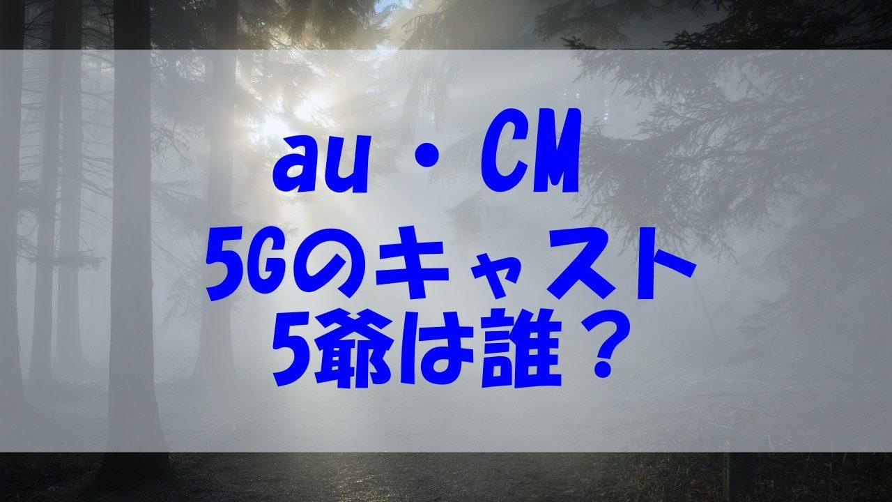 au cm 5G キャスト