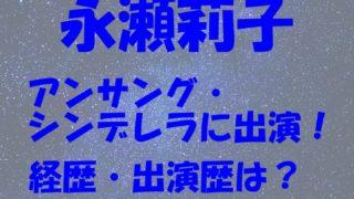 永瀬莉子 経歴 出演歴 アンサング・シンデレラ