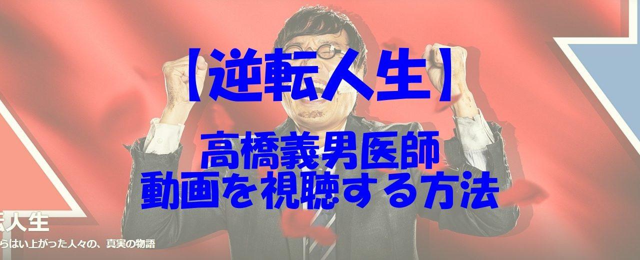 逆転人生 高橋義男医師 動画