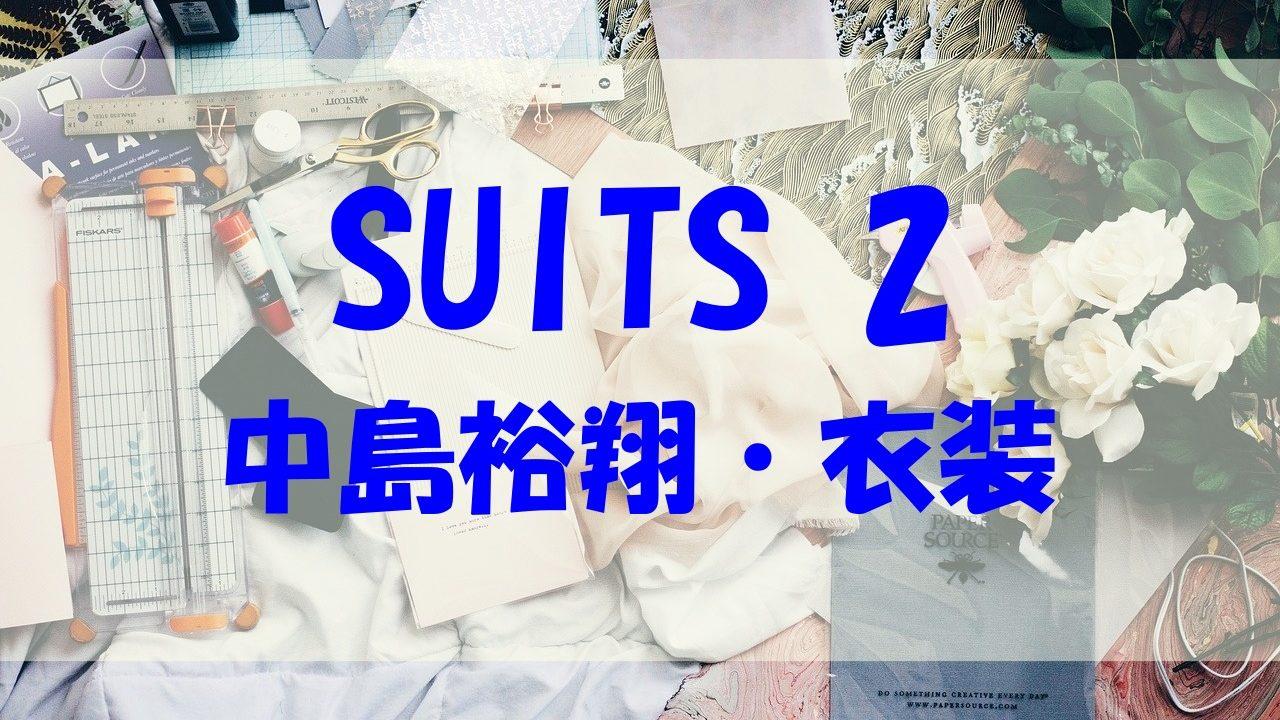 suits2 中島裕翔 衣装 ブランド