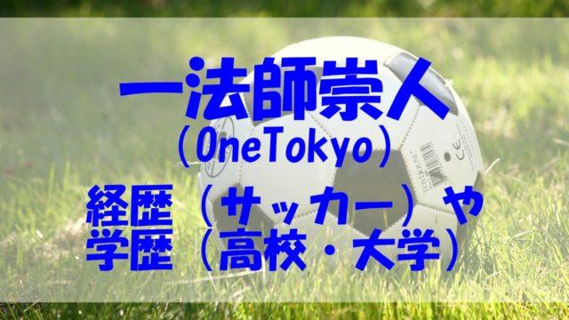 一法師崇人 経歴 サッカー 学歴 高校 大学 OneTokyo