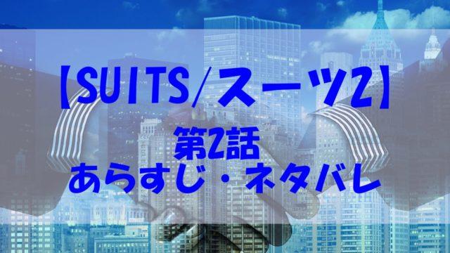 suits2 ドラマ 2話 あらすじ ネタバレ