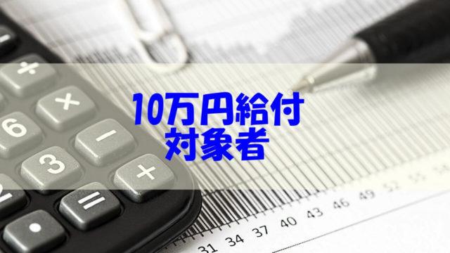 10万円給付 対象者 赤ちゃん 子供 年金受給者 何歳から 年齢制限