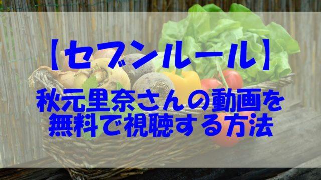 セブンルール 動画 無料視聴 見逃し 秋元里奈