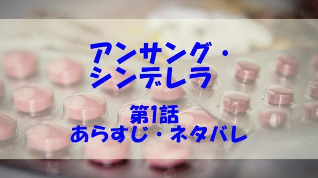 アンサング・シンデレラ ドラマ 1話 あらすじ ネタバレ