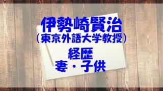 伊勢崎賢治 東京外語大学 経歴 妻 子供 結婚