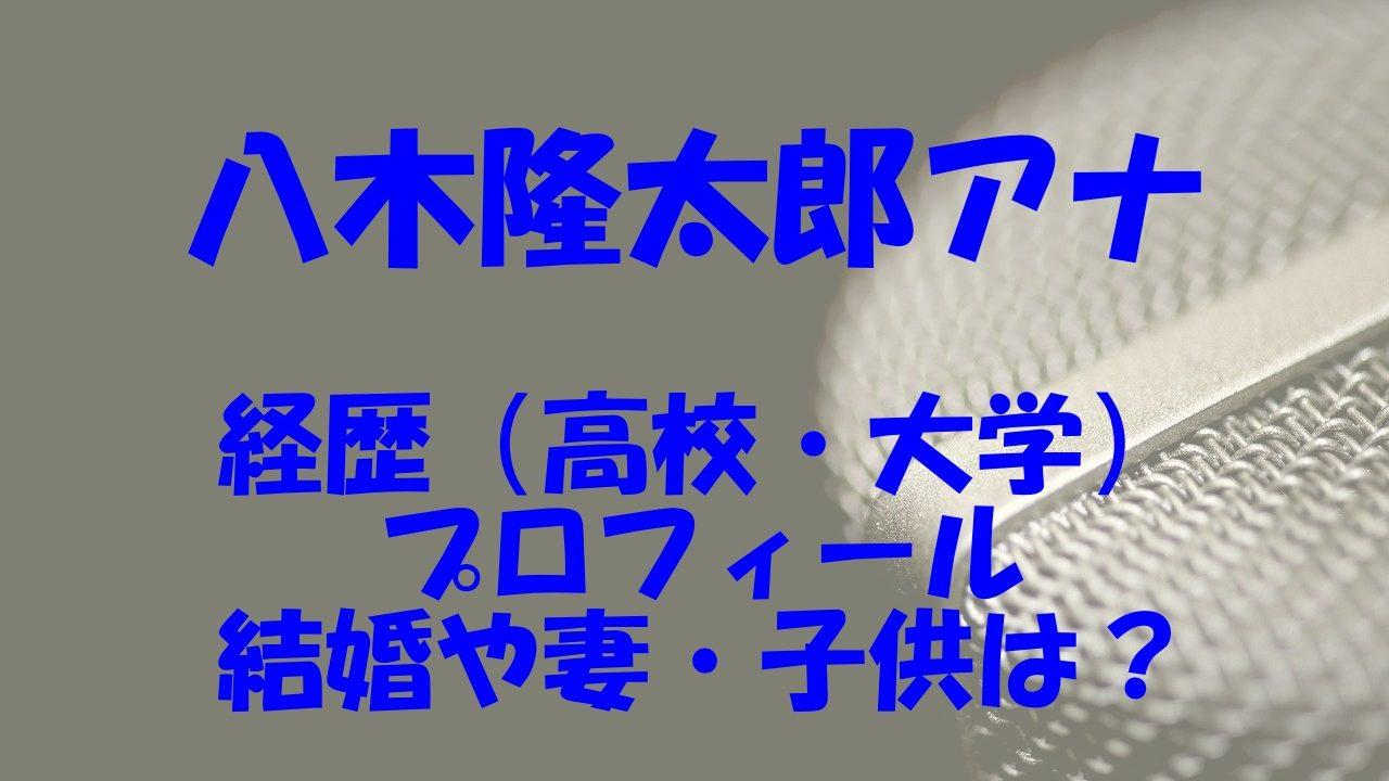 八木隆太郎 結婚 妻 大学 高校 プロフィール アナ