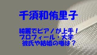 千須和侑里子 プロフィール ピアノ 彼氏 結婚 大学