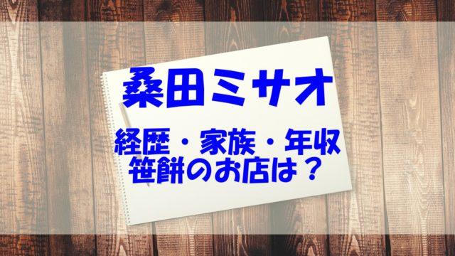 桑田ミサオ 経歴 プロフィール 家族 夫 子供 年収 店