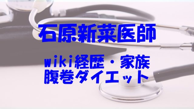 石原新菜 夫 ハーフ wikipedia 腹巻 経歴