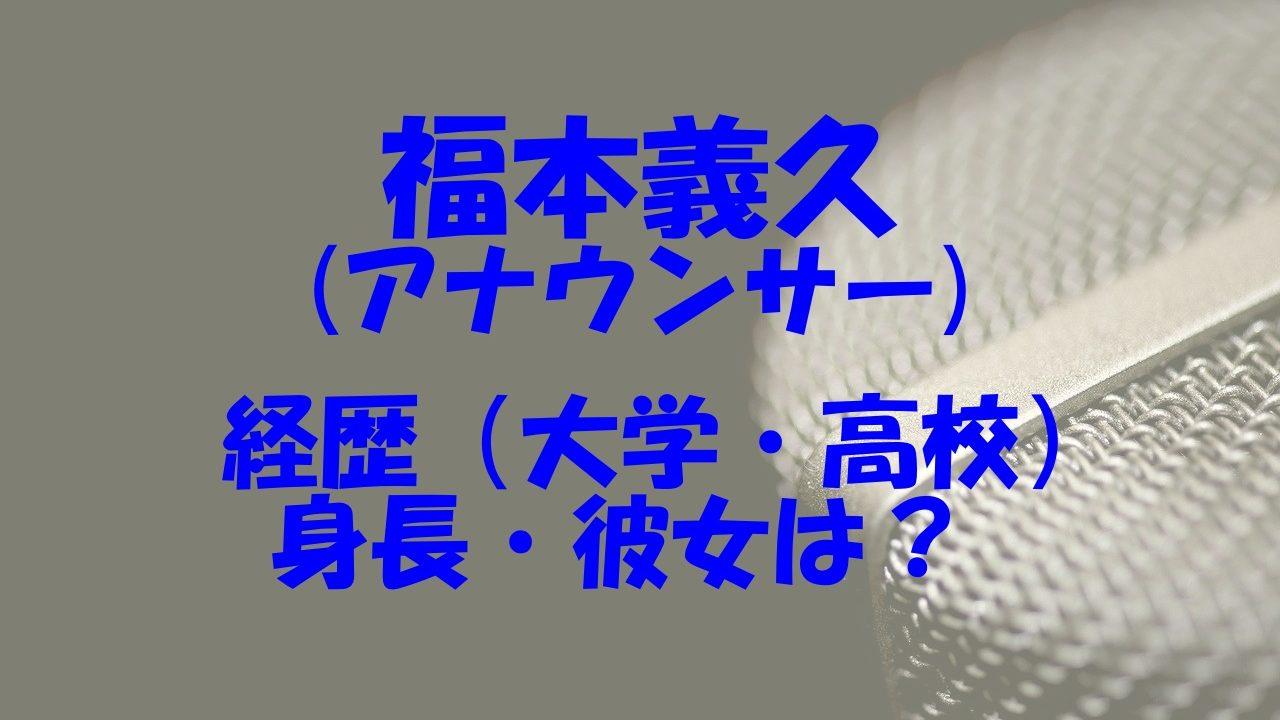 福本義久大学 高校 プロフィール アナウンサー 身長 結婚 彼女