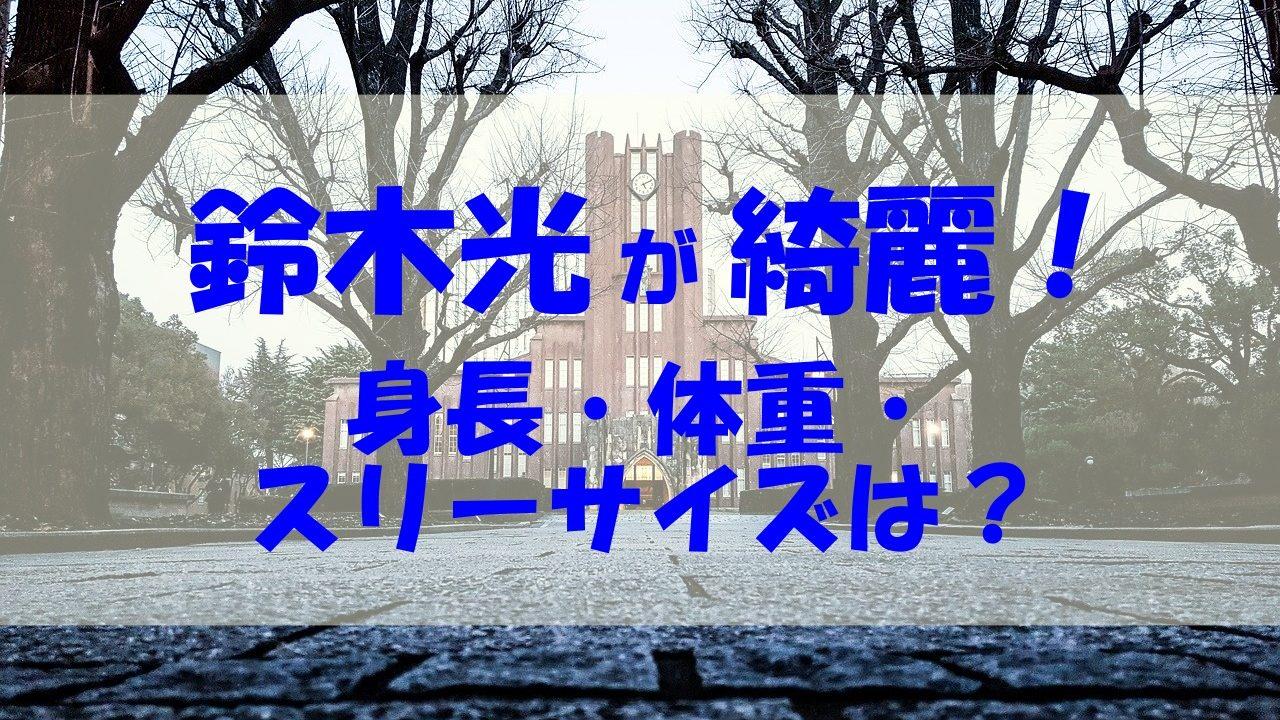 鈴木光 綺麗 身長 体重 スリーサイズ