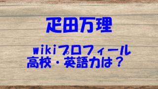疋田万理 wiki 高校 英語