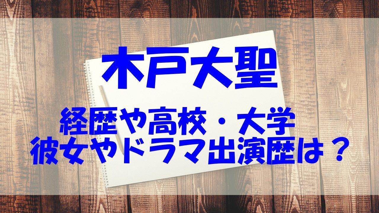 木戸大聖 高校 大学 彼女 ドラマ
