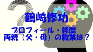 鶴崎修功 経歴 父 母 両親の職業 プロフィール
