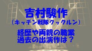 吉村駿作 実家 金持ち 両親 経歴
