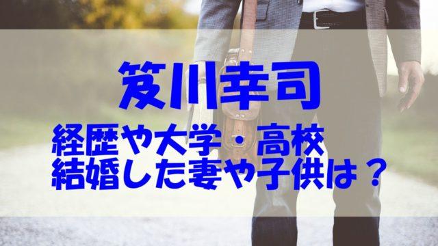 笈川幸司 結婚 妻 子供 経歴