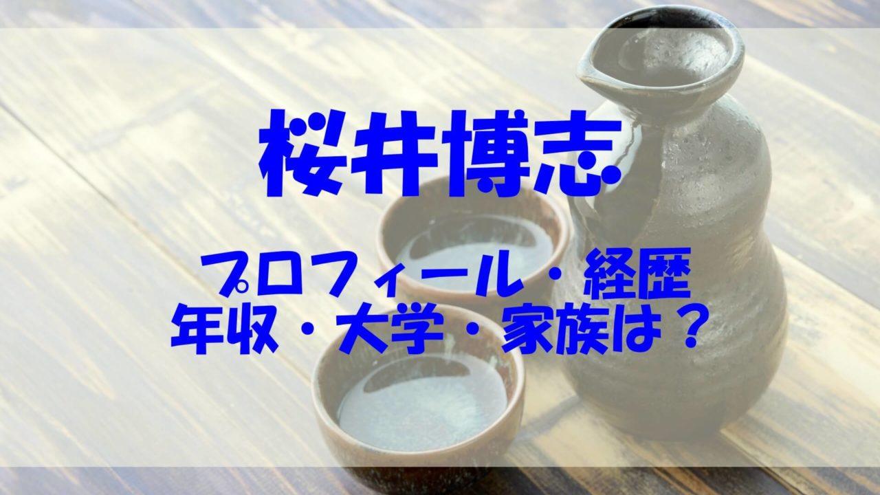 桜井博志 プロフィール 経歴 年収 大学 家族