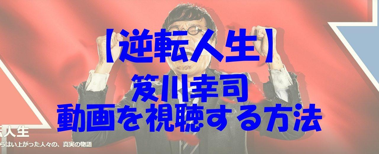 逆転人生 笈川幸司 動画
