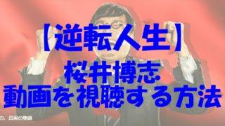 逆転人生 桜井博志 動画