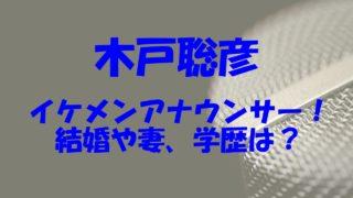 木戸聡彦 結婚 妻 大学 高校 イケメン