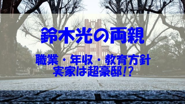 鈴木光 両親 職業 年収 実家 豪邸 教育方針