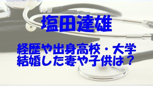 塩田達雄 経歴 学歴 家族 妻 子供