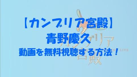 カンブリア宮殿 青野慶久 動画