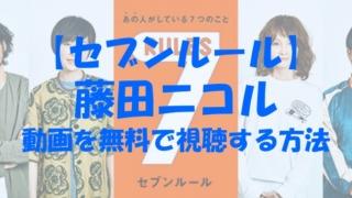 セブンルール 藤田ニコル 動画