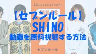 セブンルール SHINO 動画