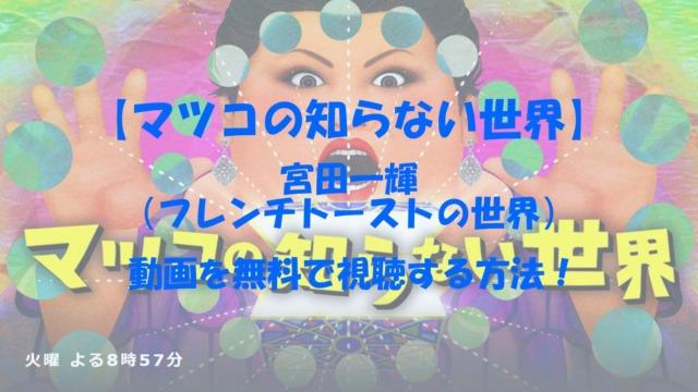 マツコの知らない世界 宮田一輝 動画